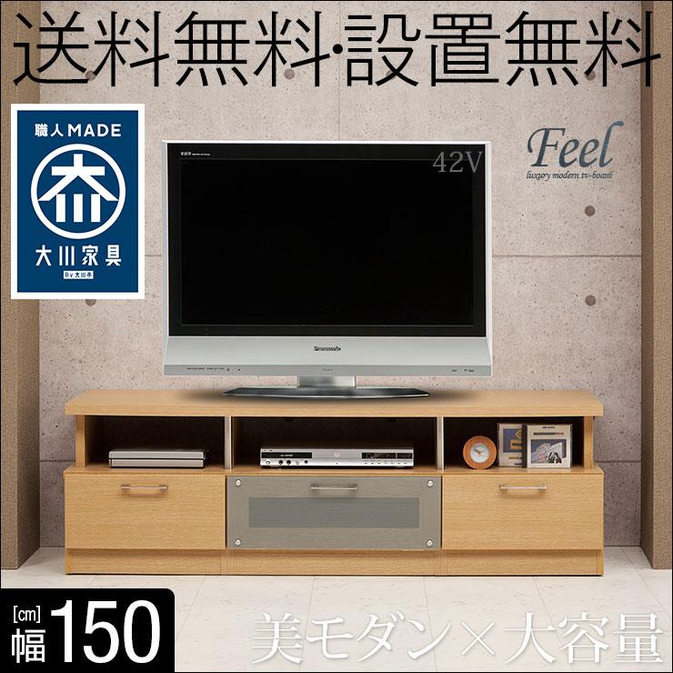【送料無料/設置無料】 日本製 圧倒的な高級感と充実の大容量。シンプルモダンテレビ台 フィール 木目調ナチュラル 完成品 テレビ台 ローボード