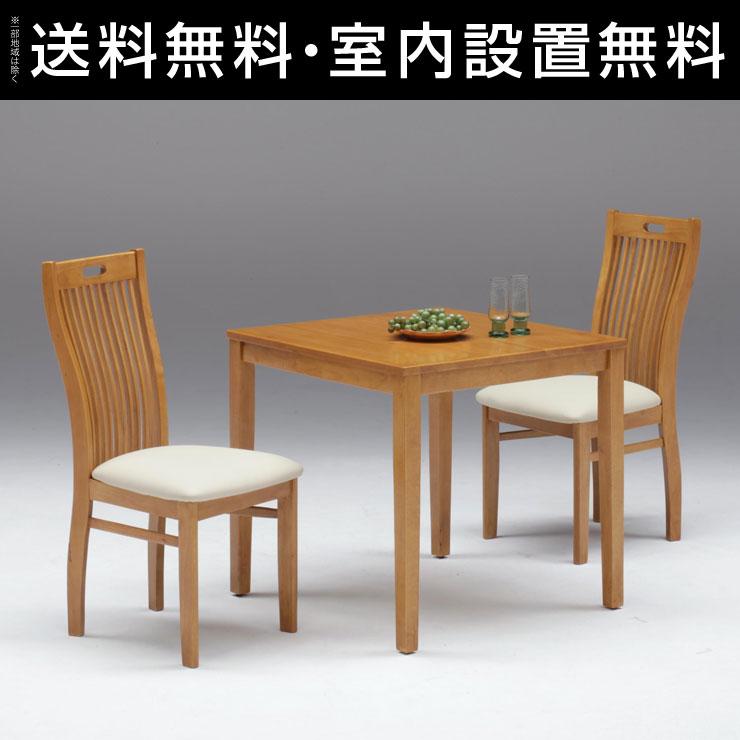 【送料無料/設置無料】 完成品 輸入品 木の温かみを感じるシンプルなダイニング3点セット レバックIII テーブル幅75cm ナチュラル 椅子 シンプル モダン おしゃれ 木製