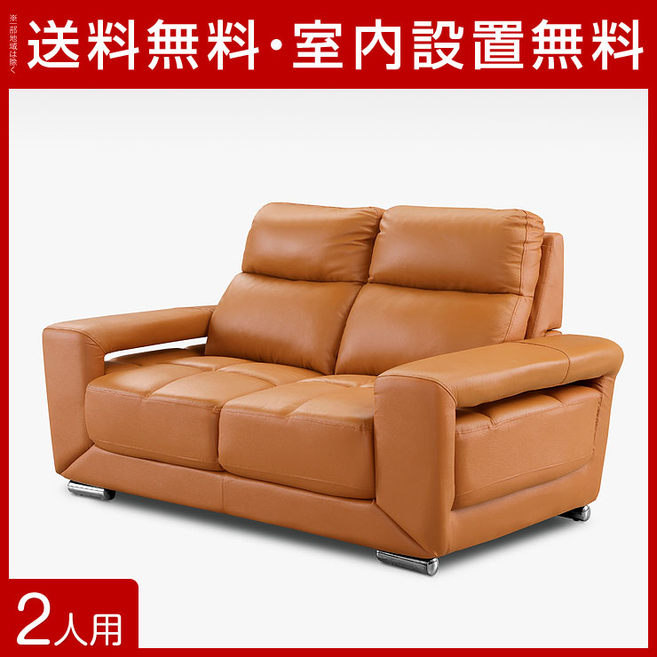 【送料無料/設置無料】 ロンパ 2人掛け ハイバックソファ オレンジ 幅171cm