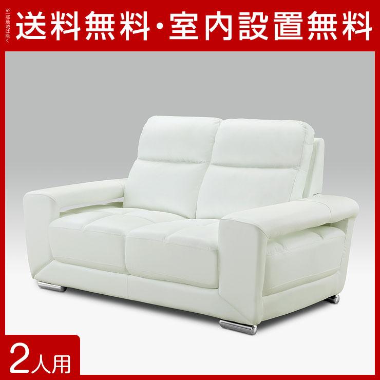 【送料無料/設置無料】 ロンパ 2人掛け ハイバックソファ ホワイト 幅171cm