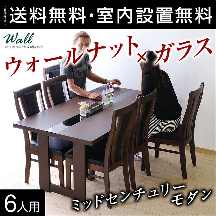 【送料無料/設置無料】 アンティーク調の落ち着いた雰囲気のダイニング5点セット ウォール (165テーブル) ダイニングテーブル 165テーブル 7点セット