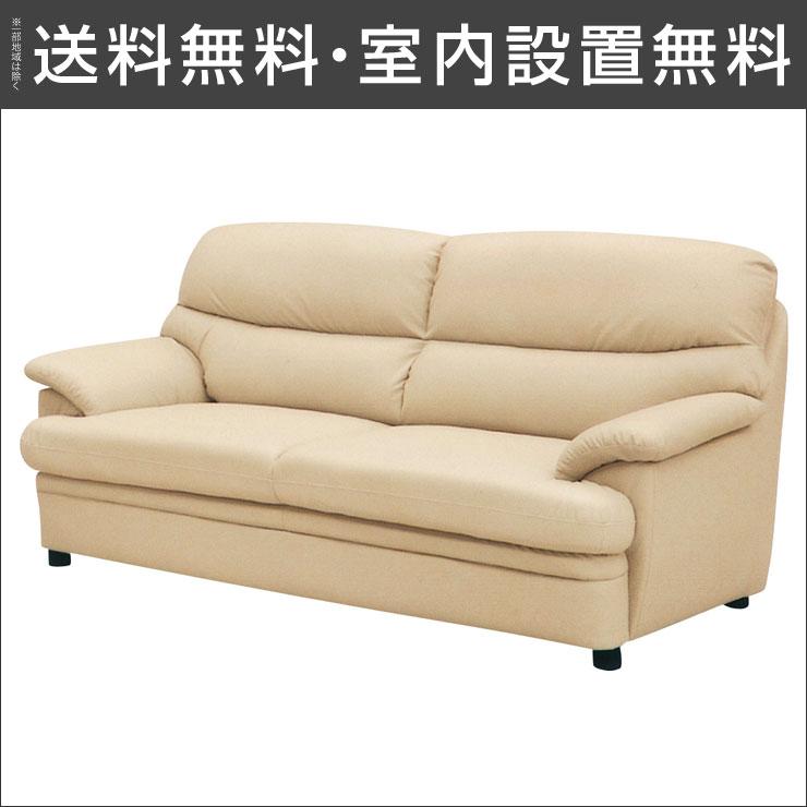 【送料無料/設置無料】 シンプルで飽きのこない清潔感あるデザインのソファ セレブ (3P) PVC 汚れに強い 白 清潔感 お洒落 オシャレ シック上品