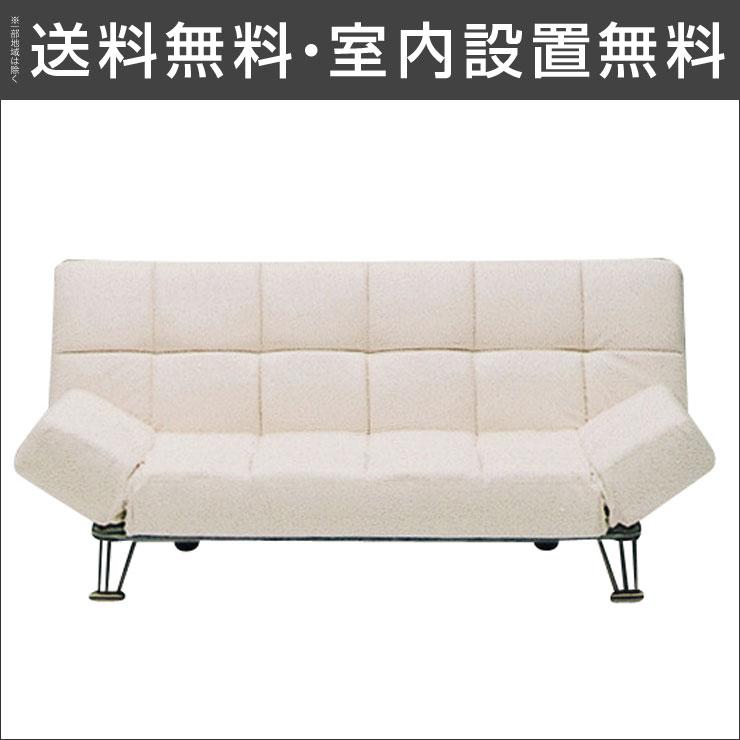 【送料無料/設置無料】 シンプルでモダンなソファーベッド ミース (ソファーベッド) ホワイト ソファ ソファーベッド