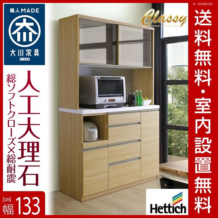 【送料無料/設置無料】 完成品 日本製 全てがプレミアム。人工大理石との総サイレントソフトクローズの食器棚 クラッシー 幅133cm ナチュラル色 キッチン収納 高級