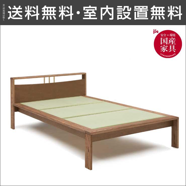【365日返品保証/送料無料/設置無料】 日本製 一年を通して使いやすいシンプルモダンな畳ベッド やまなみ ダブルロング ブラウン畳 国産 日本製 安全 安心 ホルムアルデヒド シンプル モダン
