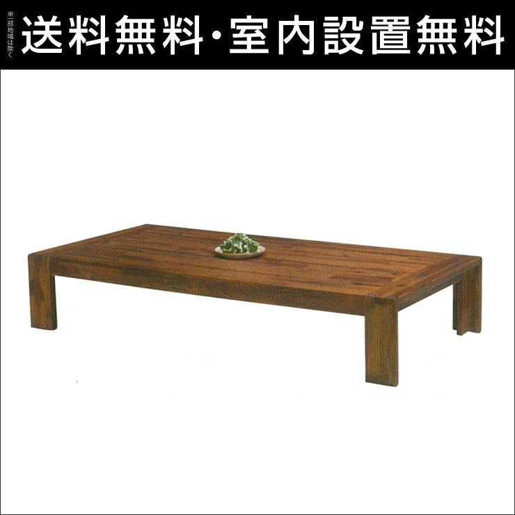 【送料無料/設置無料】 完成品 輸入品 アカシアウッドを使った高級感のあるカントリー風座卓 テーラー 幅180cmコーヒーテーブル センターテーブル 木製 テーブル