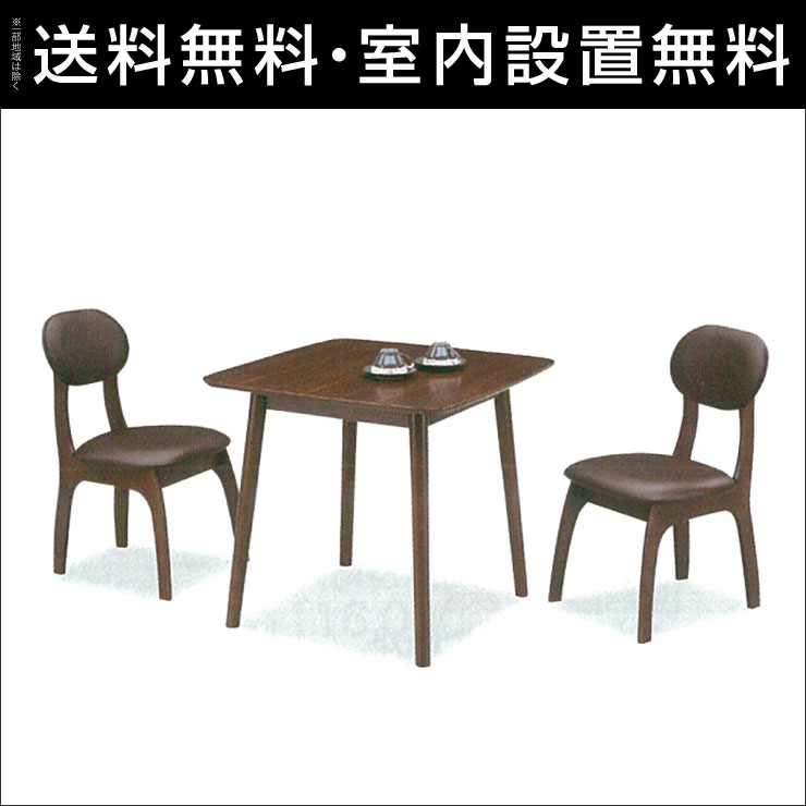 【送料無料/設置無料】 完成品 輸入品 オーシャン テーブル幅75cm 3点セット(テーブル1 チェア2)食卓セット 木製 ダイニングチェア 椅子 シンプル モダン おしゃれ