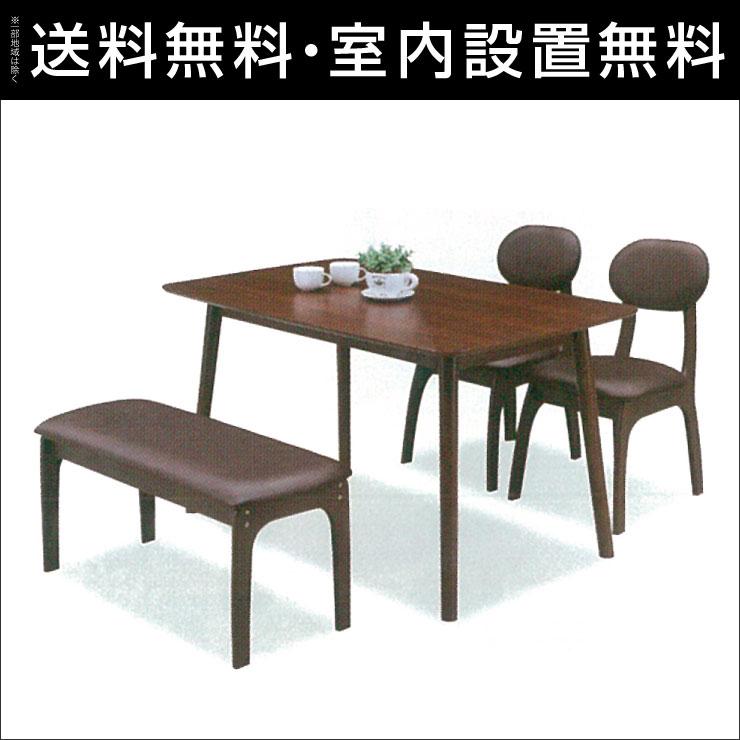 【送料無料/設置無料】 完成品 輸入品 オーシャン テーブル幅120cm 4点セット(テーブル1 チェア2 ベンチ1)椅子 シンプル モダン おしゃれ 高級感 ダイニングテーブル ダイニングセット