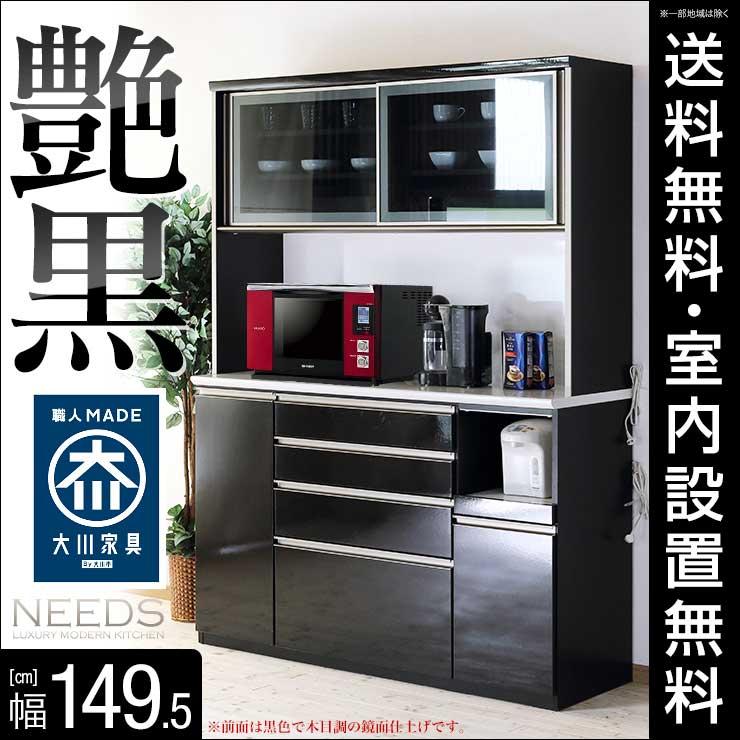 【365日返品保証/送料無料/設置無料】 完成品 日本製 艶やかな黒 美しい鏡面 家電が使いやすいハイカウンター食器棚 ニーズ 幅149.5cm 木目 レンジボード ダイニングボード