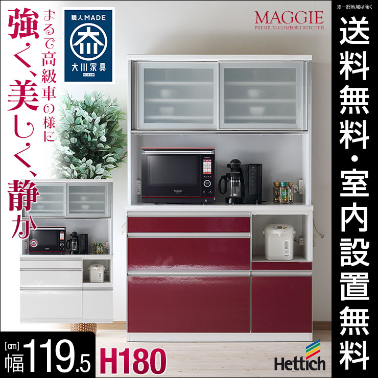 【送料無料/設置無料】 完成品 日本製 まるで高級車! 高さが選べるハイカウンターレンジ台 マギー 幅119.5cm ロータイプ ホワイト キッチン収納 キッチンカウンター ハイカウンター