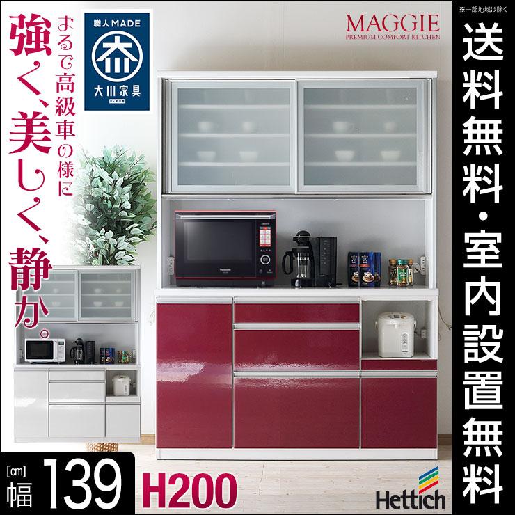 【送料無料/設置無料】 完成品 日本製 まるで高級車! 高さが選べるハイカウンターレンジ台 マギー 幅139cm ハイタイプ ホワイト木目 食器棚 レンジ台 レンジボード
