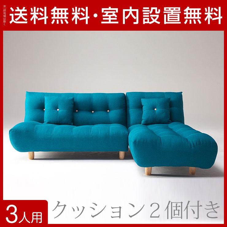【送料無料/設置無料】 マシュー 3人掛けカウチソファ ブルー 幅208cm