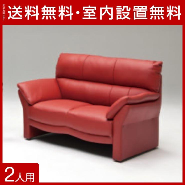 【送料無料/設置無料】 完成品 輸入品 ソニア 2人掛けソファ レッド 幅132cm 革 皮 レザー コンパクト シンプル すっきり リビング オフィス 応接室 ソファ ソファー 椅子 いす