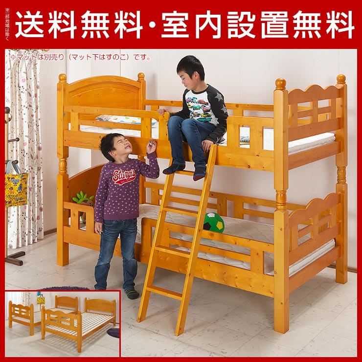 【送料無料/設置無料】 輸入品 がっちり頑丈70mm角柱!天然木パイン材100%で温もりあふれる2段ベッド ココ 高さ160cm 2段ベッド 二段ベッド 2段ベット 二段ベット シングルベッド シングルベット 天然木