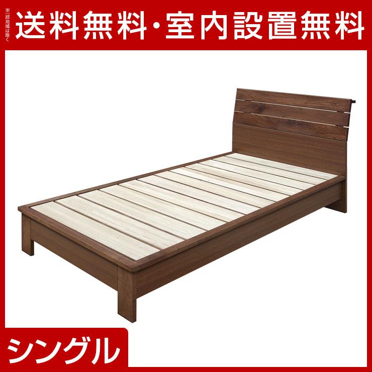【送料無料/設置無料】 日本製 シングルベッドフレーム ギオン 幅100cm ウォールナット ※受注生産 スノコ ブラウン 茶 フレームのみ ベッド ベッドフレーム 寝台 シングル