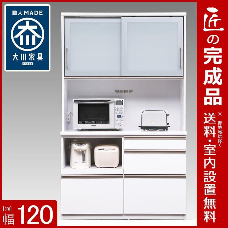 【送料無料/設置無料】 完成品 日本製 食器棚 ロデオ ホワイト 幅120 ロータイプ