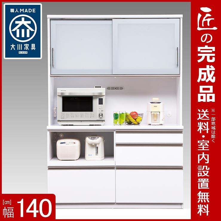 【送料無料/設置無料】 完成品 日本製 食器棚 ロデオ ホワイト 幅140 ロータイプ