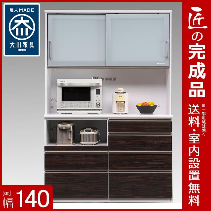 【送料無料/設置無料】 完成品 日本製 食器棚 ロデオ ブラウン 幅140 ハイタイプ