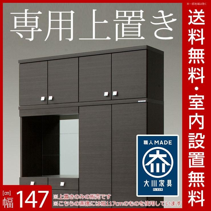 【送料無料/設置無料】 日本製 ジミー 下駄箱 シューズボックス 専用上置 ブラウン 幅147cm