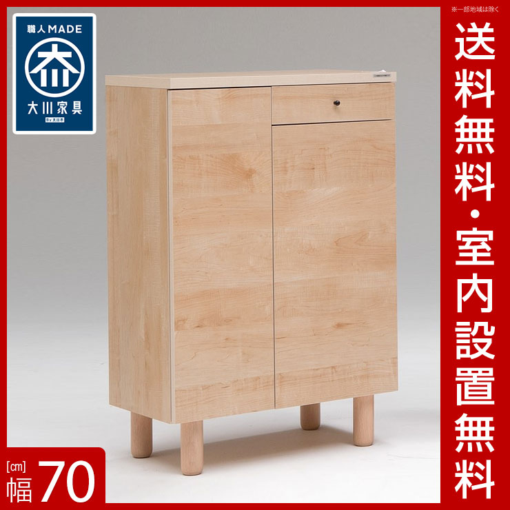 【送料無料/設置無料】 日本製 千乃 下駄箱 シューズボックス ロータイプ ナチュラル 幅70cm