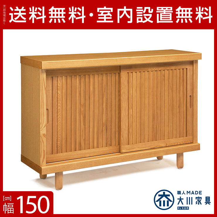 【送料無料/設置無料】 日本製 大島 下駄箱 シューズボックス ロータイプ ナチュラル 幅150cm