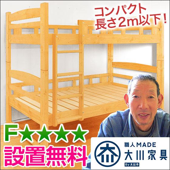 無添加天然木100% コンパクト二段ベッド ミニ 幅99 長さ189 高さ160 ナチュラル