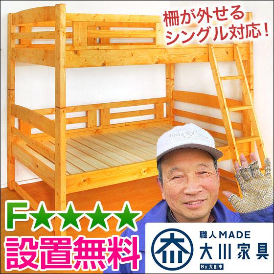 無添加天然木100% 二段ベッド アース 幅106 長さ205 高さ160 ライトブラウン