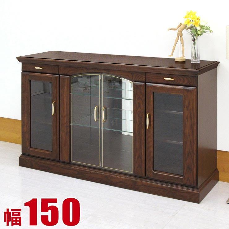 コレクションラック 150 ガラスと鏡が美しく魅せる アンティーク調 コレクションケース 棚 サイドボード ブルボン 幅150cm 完成品 おしゃれ 完成品 日本製 送料無料