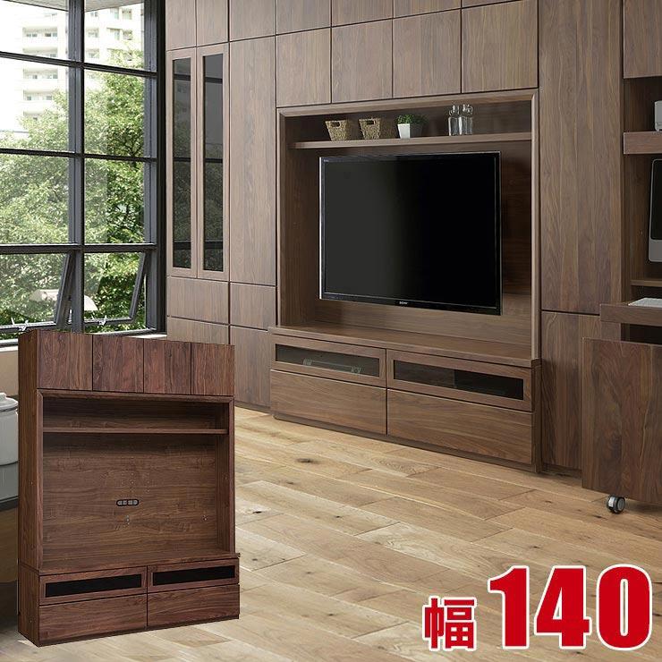 テレビ台 TV台 壁面収納 ガイア AV台 幅140 奥行45 高さ197 ブラウン 高級ウォールナット無垢 AVボード テレビボード 完成品 日本製 送料無料