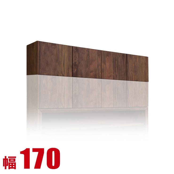 上置き 上棚 棚 壁面収納 ガイア 専用上置き 幅170 奥行40 高さ25-60 ブラウン 高級ウォールナット無垢 耐震 完成品 日本製 送料無料