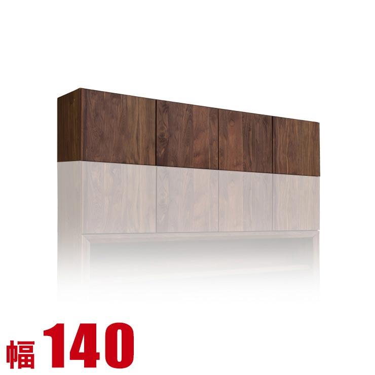 上置き 上棚 棚 壁面収納 ガイア 専用上置き 幅140 奥行40 高さ25-60 ブラウン 高級ウォールナット無垢 耐震 完成品 日本製 送料無料