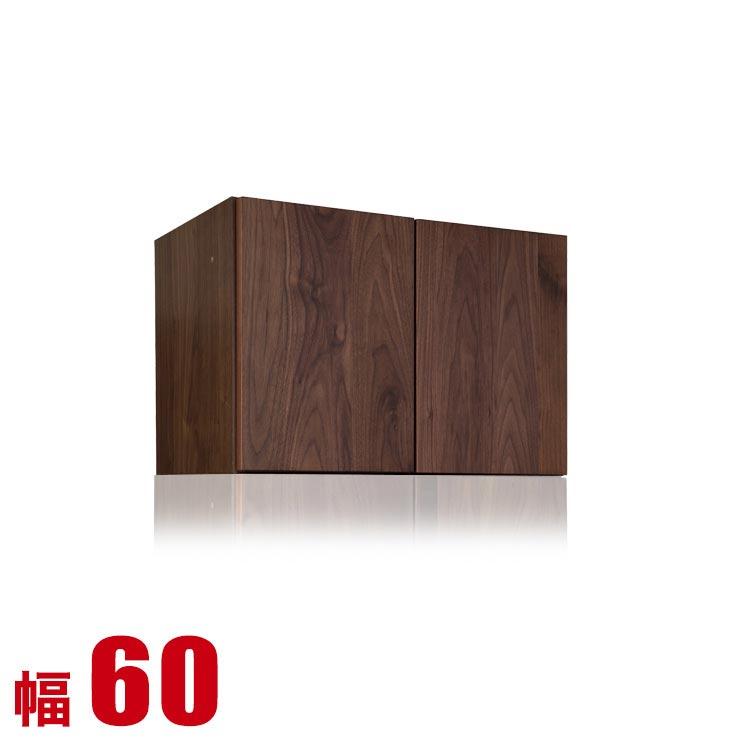 上置き 上棚 棚 壁面収納 ガイア 専用上置き 幅60 奥行40 高さ25-60 ブラウン 高級ウォールナット無垢 耐震 完成品 日本製 送料無料