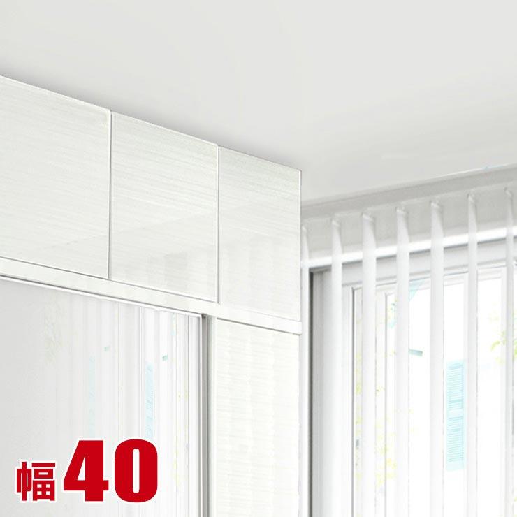 食器棚 完成品 耐震 上置き豪華可憐な総ソフトクローズの高級キッチン収納 ドレス2 幅40cm専用 完成品 日本製 送料無料