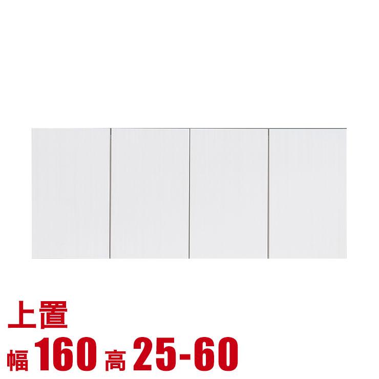 【完成品 日本製 送料無料】 高級 壁面収納 ファンシー 専用上置き 板戸 幅160 奥行42 高さ25-60 リビング収納 ホワイト木目