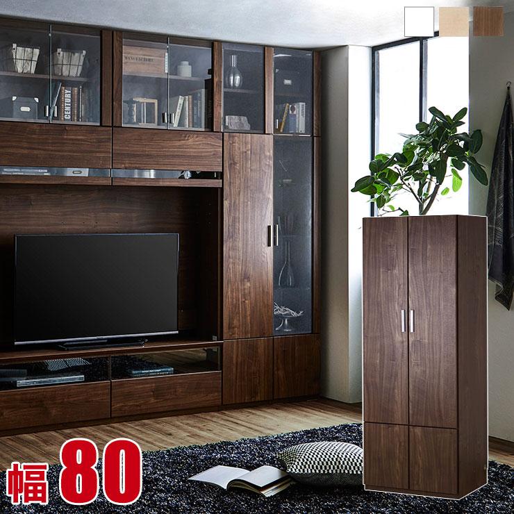 壁面収納 棚 キャビネット ソフィ 板戸キャビネット 幅80 奥行44 高さ180 メイプル ホワイト ウォールナット リビング コレクション 高級 完成品 日本製 送料無料