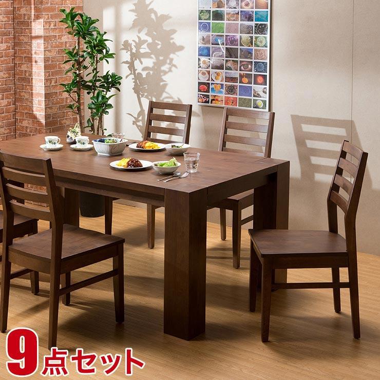 ダイニングテーブルセット 8人掛け 超極太脚で重厚感溢れる無垢 ギガ 9点セット 幅240cmテーブル チェア8脚 完成品 輸入品 設置無料