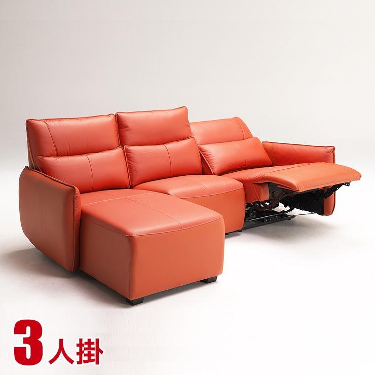 【送料無料/設置無料】 ジヨン 電動リクライナー付きカウチソファ オレンジ 幅242cm