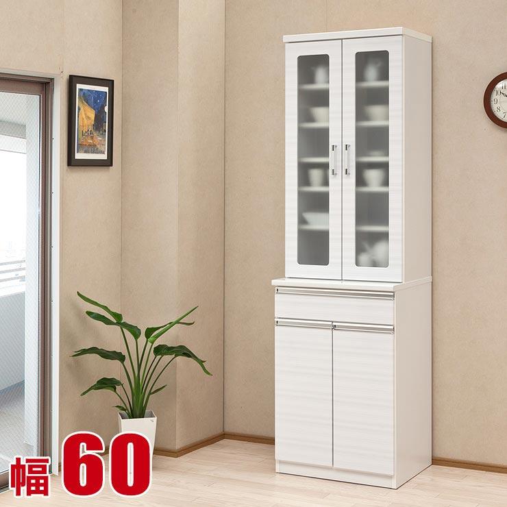 食器棚 収納 完成品 スリム 60 ダイニングボード ホワイト 白 上品な鏡面木目の大容量食器棚 カイザー 幅60 日本製 完成品 日本製 送料無料