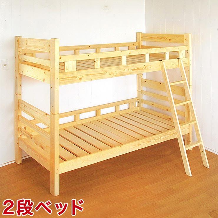 50%OFF 二段ベッド ロータイプ コンパクト 分割 収納 2段ベッド 本体 北欧パイン材を蜜ろうで優しく仕上げた国産二段ベッド セレネ 長さ189cm 完成品 日本製 送料無料