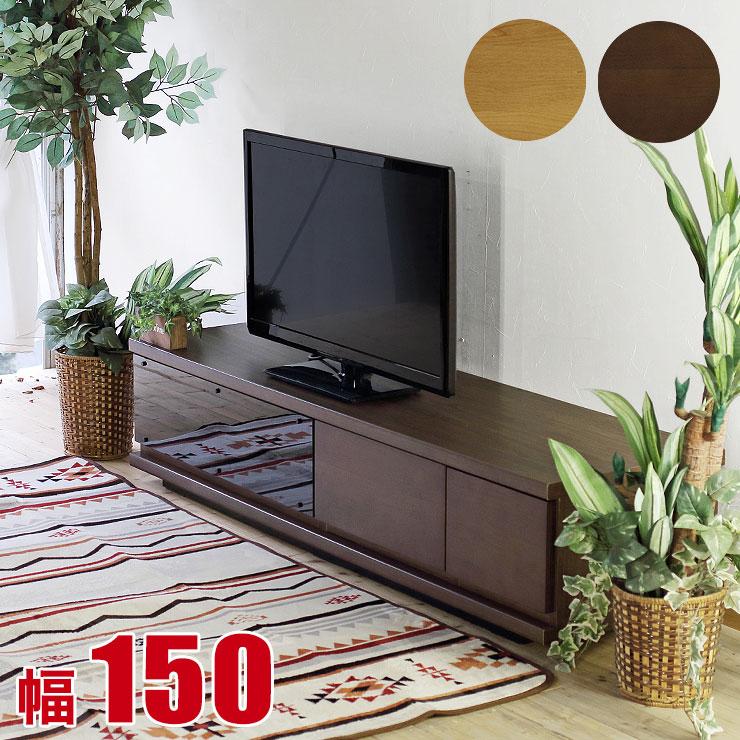 テレビ台 150 ローボード 完成品 シンプル モダン 収納 TVボード 高品質 テレビボード アート 幅150 奥行43.2 色対応 TVボード 完成品 日本製 送料無料