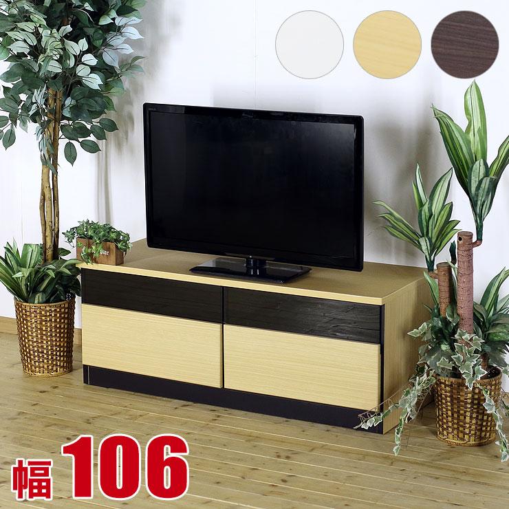 テレビ台 106 ローボード 完成品 シンプル モダン 収納 TVボード 高品質 テレビボード ノート 幅106 奥行42 高さ41 3色対応 完成品 日本製 送料無料