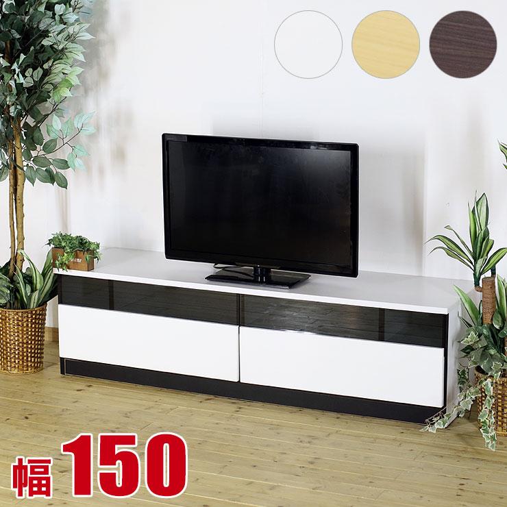 テレビ台 150 ローボード 完成品 シンプル モダン 収納 TVボード 高品質 テレビボード ノート 幅150 ナチュラル ホワイト ブラウン 完成品 日本製 送料無料