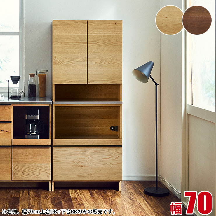 キッチンボード ダイニングボード オウル 幅70 ウォールナット ホワイトオーク 食器棚 レンジ台 家具 完成品 日本製 送料無料