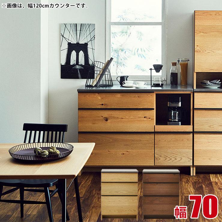 キッチンカウンター カウンター オウル 幅70 引出タイプ ホワイトオーク 食器棚 レンジ台 家具 完成品 日本製 送料無料