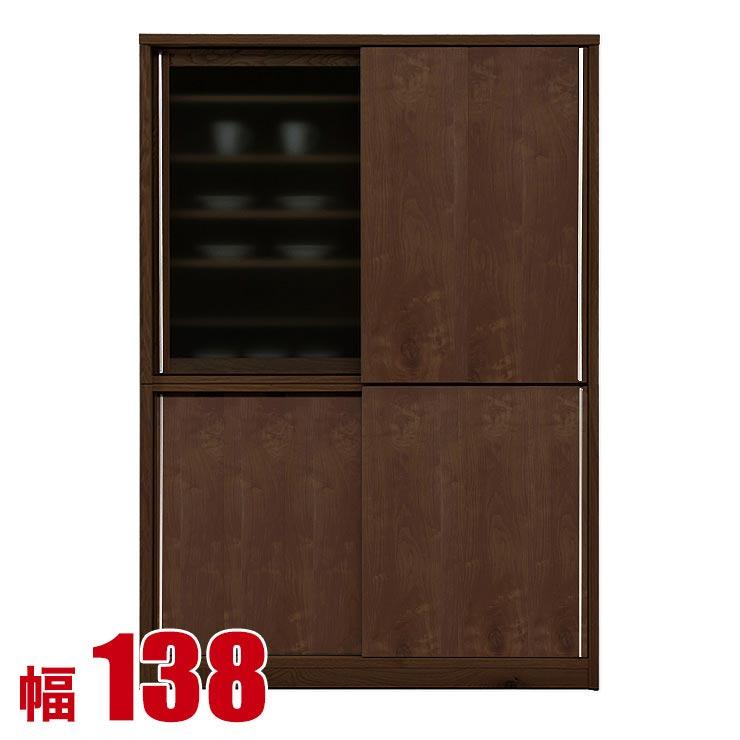 食器棚 収納 引き戸 スライド 完成品 おしゃれ 140 ダイニングボード ウォールナット オーガニック引き戸食器棚 カスピ 幅138cm 日本製 完成品 日本製 送料無料