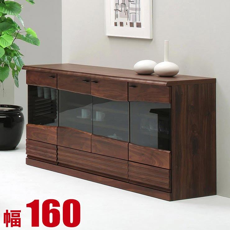 キャビネット 160 おしゃれ モダン 収納 木製 完成品 一枚板風高級 サイドボード響 幅160.2cm ウォールナット リビング 木製 完成品 日本製 送料無料