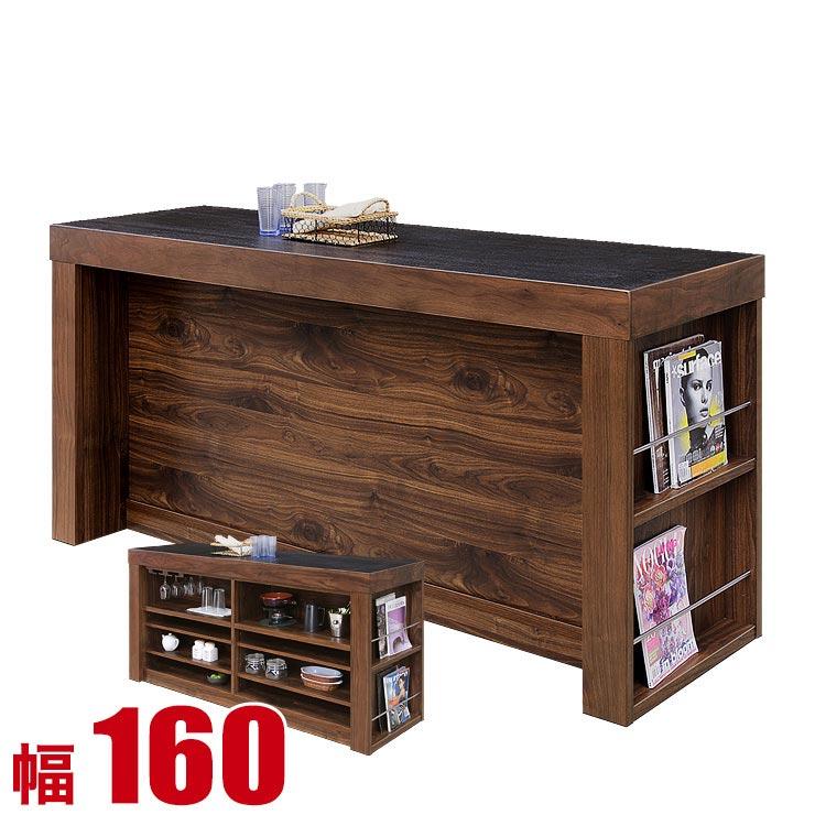 バーカウンターテーブル おしゃれ 160 幅160cm 収納 レトロモダンな高級 キッチンカウンター ロンド 完成品 160cm幅 バーテーブル 完成品 日本製 送料無料