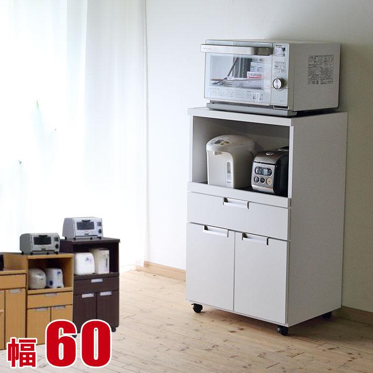 レンジ台 コンパクト キッチンカウンター 60 カインズ 幅60 ナチュラル ダークブラウン ホワイト 一人暮らし シンプル キャスター付き 完成品 日本製 送料無料 完成品 日本製 送料無料