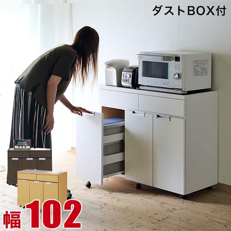 レンジ台 キッチンカウンター カウンター ダストボックス ごみ箱2個付 カインズ 幅102cm ナチュラル ダークブラウン ホワイト 送料無料 設置無料 完成品 日本製 完成品 日本製 送料無料