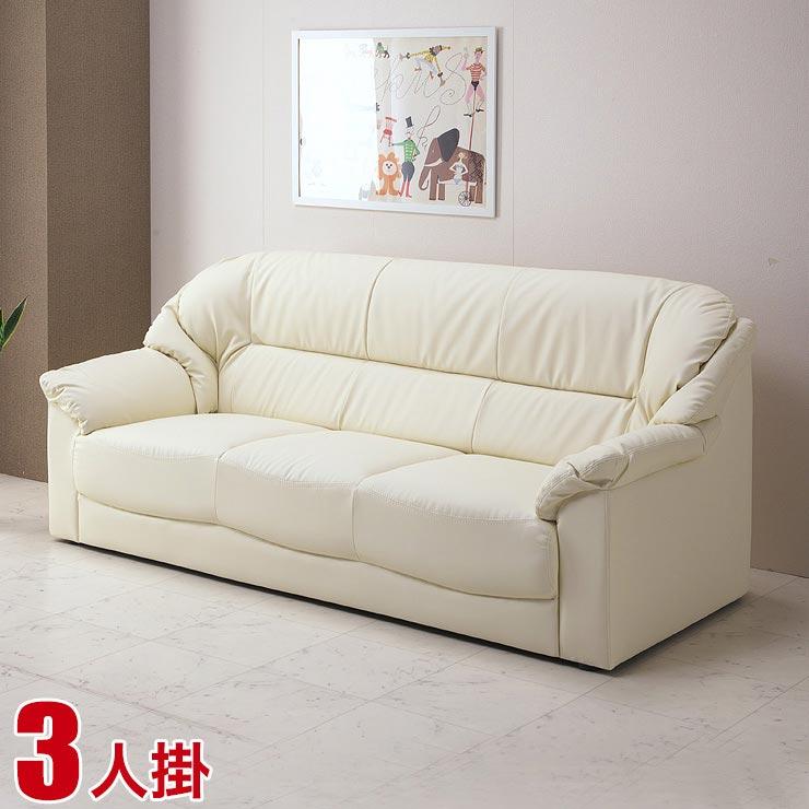 ソファー 3人掛け 合皮 安い ソファ シンプル 高級感のあるおしゃれなソファ ベリーII 3P アイボリー ソファ ソファー 輸入品 送料無料